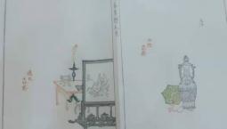 《十竹斋笺谱》重刊面世被国图收藏