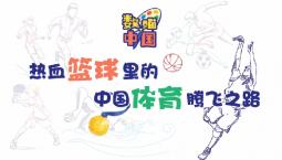 数描中国 | 篮球世界杯来了!看中国体育超燃时刻