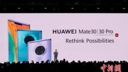 華為發布最新旗艦手機Mate30 凸顯5G功能