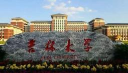 最新ESI中国大学综合排名百强,吉林省两所大学在列
