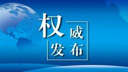 第六屆世界互聯網大會將于10月20日至22日在浙江烏鎮舉行