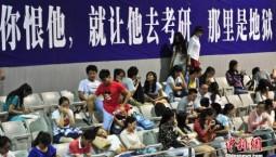 """2020考研倒计时百天:考研渐成""""毕业刚需""""?"""