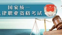 吉林省2019年国家统一法律职业资格考试收官