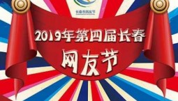 2019年第四届长春网友节等你来!