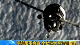 """史上首次!航天服备好,""""全女性太空行走""""来了"""