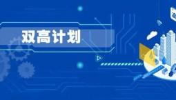 """喜訊!吉林4所高職院校入圍國家""""雙高計劃"""""""
