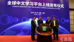 全球中文學習平臺25日正式上線,讓世界感受中文之美