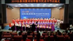 2019长春消夏阅读季暨市民读书节闭幕式隆重举行