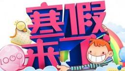吉林省2019—2020學年度中小學寒假時間確定!