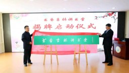 吉林省首家幼兒園掛牌書香吉林講書堂