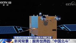 """服務世界的""""中國北斗"""" 核心技術完全自主可控"""