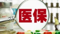 新一輪醫保藥品準入談判結果公布 有何亮點?