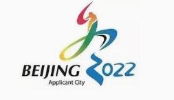 北京冬奧會和冬殘奧會賽會志愿者全球招募即將啟動