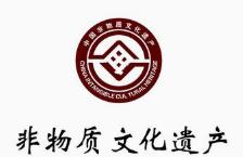 吉林省公布第三批省級非物質文化遺產傳承基地、傳習所