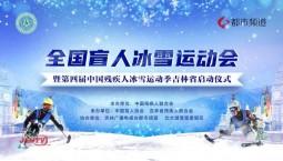 第四届中国残疾人冰雪季吉林省启动仪式在吉林市举行