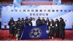 十四冬雪地足球比赛 吉林队获男子丙组铜牌