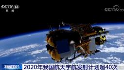 2020年我国航天宇航发射计划突破40次