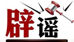 國足因北京拒絕落地而滯留迪拜?謠言