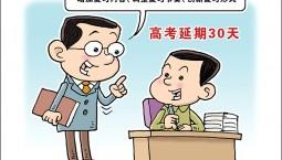 高考延期30天,1071万考生如何应对?