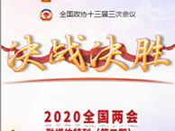 2020全國兩會融媒體特刊(第三期)