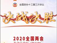 2020全國兩會融媒體特刊(第四期)