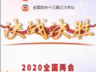2020全国两会融媒体特刊(第八期)