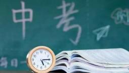 重要通知!今年中考總分降為600!考試時間正式公開!?