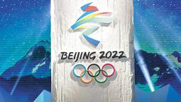 張和平、魯西等中外頂級專家加盟北京冬奧會籌辦團隊