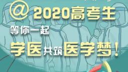 圖表丨@2020高考生,等你一起學醫共筑醫學夢!