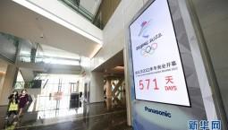 北京冬奥会倒计时装置、冬奥艺术系列展亮相北京冬奥组委