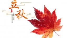 今年立秋早 听说贴秋膘与适量运动最配哦