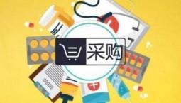 第三批國家藥品集中采購正式開標 擬中選產品平均降價53%