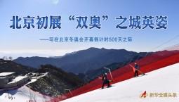 """北京初展""""双奥""""之城英姿——写在北京冬奥会开幕倒计时500天之际"""