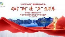 巧构的声音,艺术的力量,2020中国广播剧研究会年会与您相约吉林长春
