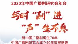 """""""与时'剧'进、'声'生不息"""",2020年中国广播剧研究会年会在吉林长春开幕"""