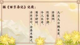古时重阳节,人们都在吃什么?