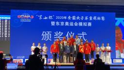吉林省巾帼力士接受考验  全国锦标赛场上表现抢眼