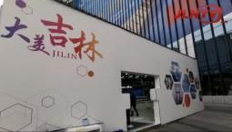 借力進博會!各省市區綜合形象展區亮相上海國家會展中心