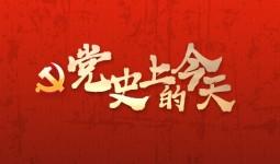 党史上的今天 | 1927年8月1日 南昌起义