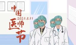 """中國醫師節特別策劃丨各科醫生的真情""""醫囑"""",請查收!?"""