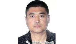 通化警方公开征集刘利军违法犯罪线索