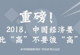 """重磅!2018,中國經濟要此""""高""""不要彼""""高"""""""
