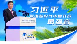 习近平发出新时代中国开放最强音