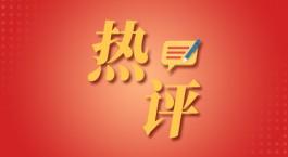 中国纪检监察报评论员文章:把两会精神与四次全会精神贯通起来 围绕落实六稳六保任务强化政治监督