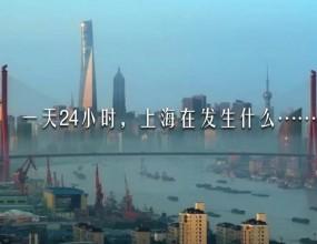 一天24小时,上海在发生什么