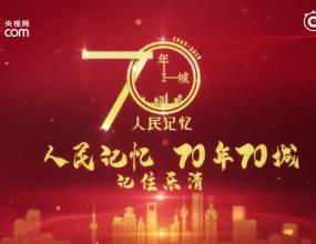 """【70年70城】记住乐清!在这里,向""""国际电器之都""""御风飞行"""