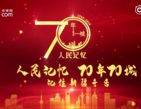 """【70年70城】记住奇台!在这里,实现生态和经济效益""""双赢"""""""
