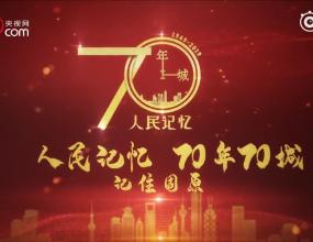 """【70年70城】记住固原!在这里,实现 """"把黄土变黄金""""的夙愿"""
