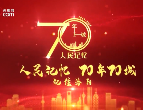 """【70年70城】记住洛阳!在这里,诞生了众多""""全国第一"""""""