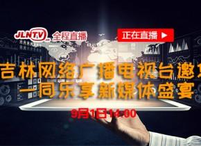 吉林网络广播电视台邀您一同乐享新媒体盛宴